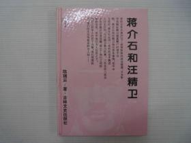 旧书  蒋介石政治关系大系《蒋介石和汪精卫》A5-11