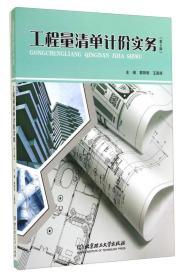 工程量清单计价实务(第2版)