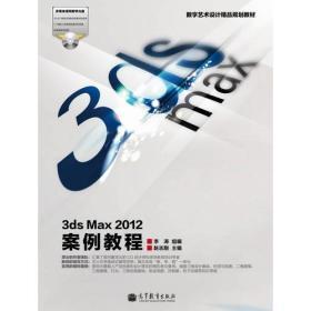 3ds Max 2012案例教程