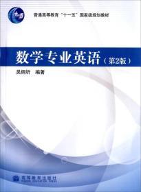 数学专业英语 吴炯圻 第2版 9787040264807 高等教育出版社