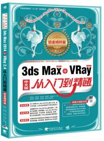 3dsMax2014+VRay2.4中文版从入门到精通