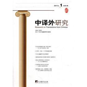 中译外研究.2013年第1期