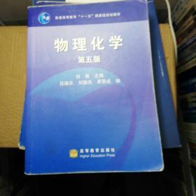 物理化学(第5版普通高等教育十一五国家级规划教材)