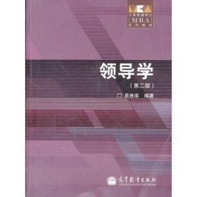引导学 吴维库 第二版 9787040314847 高等教导出版社