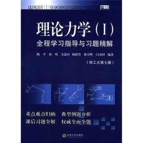 理论力学(I)全程学习指导与习题精解-(哈工大第七版)