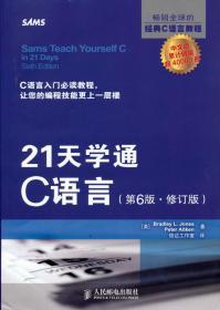 21天学通C语言  (美) 琼斯 (Jones,B.L.) , (美) 埃特肯