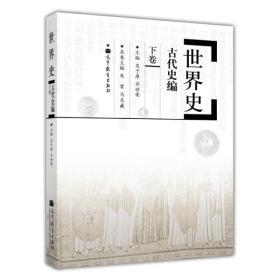 世界史.古代史编.下卷