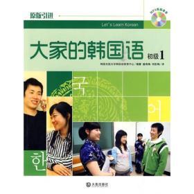 正版二手包邮 大家的韩国语初级1 大连出版社 9787806848999