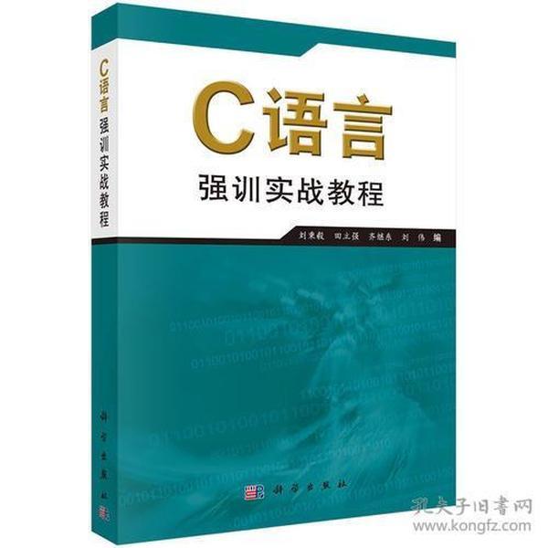 C语言强训实战教程