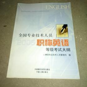 全国专业技术人员 职称英语等级考试大纲
