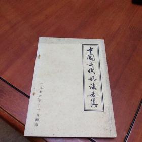 中国古代兵法选集。