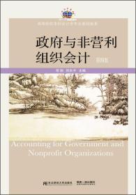 政府与非营利组织会计 第4版第四版  常丽 东北财经大学出版社有限责任公司 9787565422454