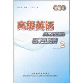 高级英语2 张汉熙 第三版 9787513515894 外语教学与研究出版社