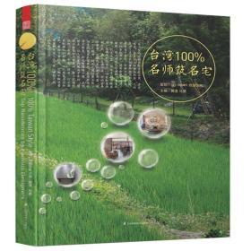 正版新书台湾100%名师筑名宅