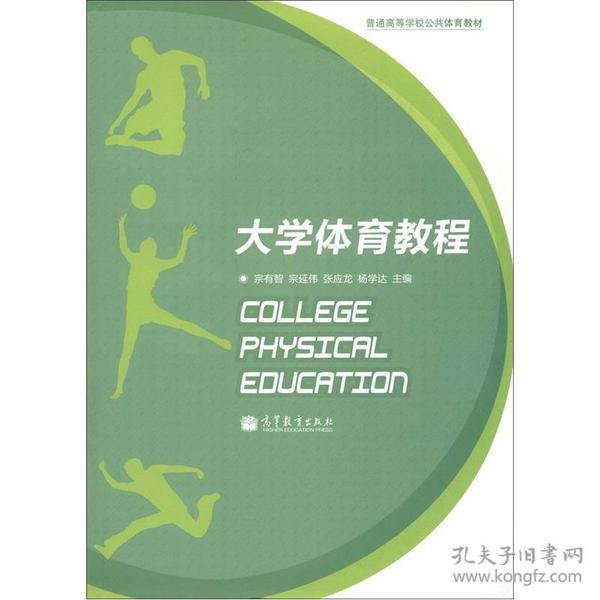 普通高等学校公共体育教材:大学体育教程
