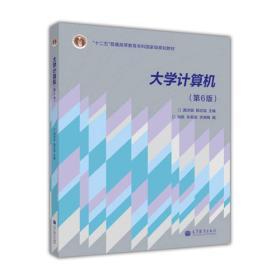 """""""十二五""""普通高等教育本科国家级规划教材:大学计算机(第6版)"""