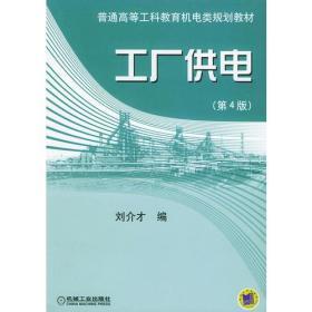 工廠供電(第4版)——普通高等工科教育機電類規劃教材
