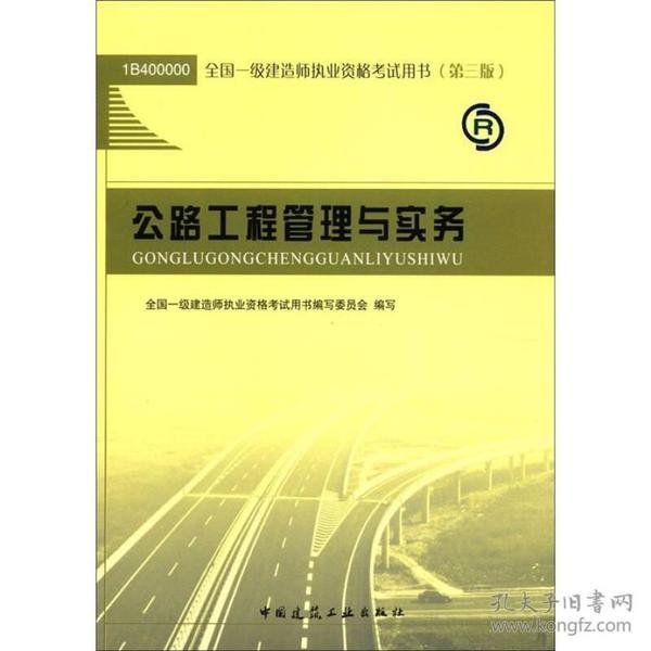 2012年全国一级建造师执业资格考试用书:公路工程管理与实务(第3版)