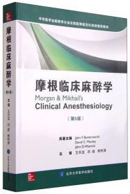 摩根临床麻醉学(第5版)