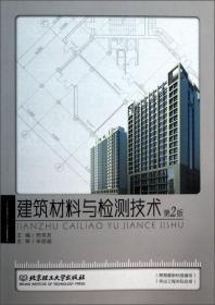 建筑材料与检测技术(第2版) 大中专文科社科综合 苑芳友 新华正版