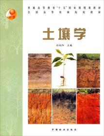 正版库存未翻阅 土壤学