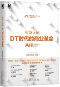智慧之巅:DT时代的商业革命
