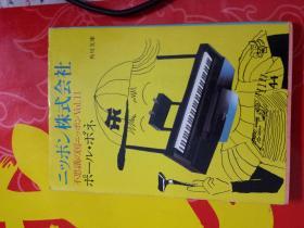 日文孤本山景书摊图书 不思议の国ニッポン〈Vol.11  ニッポン株式会社  経済大国 (角川文库日本不可思议国家日本系列日本株式会社) 在日フランス人で、日本で长期経験を积んだビジネスマン。滞日20年になるムッシュ・ボネは、国豊かにして民疲弊す