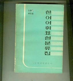 汉语词汇描写分类集(朝鲜文)
