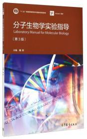 """分子生物学实验指导(第3版)/""""十二五""""普通高等教育本科国家级规划教材"""