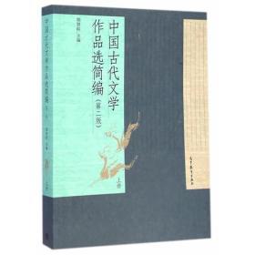 中国古代文学作品选简编 上册  郁贤皓  第二版 9787040414769 高等教育出版社