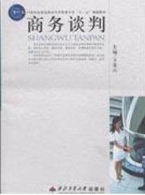 商务谈判 王景山 9787561225233