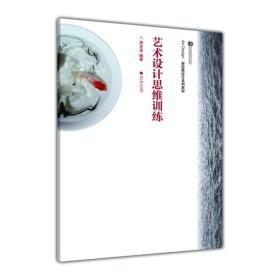 二手艺术设计思维训练 周至禹编著 高等教育出版社 9787040323320