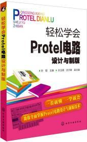 轻松学会Protel电路设计与制版