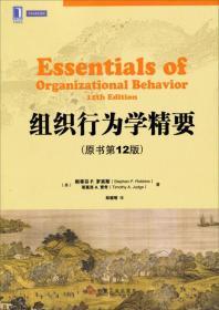 组织行为学精要(原书第12版)