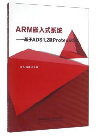 ARM嵌入式系统 基于ADS1.2及Proteus仿真 邓力 杨佳 北京理工大学出版社 2016-08 9787564097776