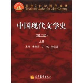 中国现代文学史(第2版)(上册)/面向21世纪课程教材 朱栋霖 二手