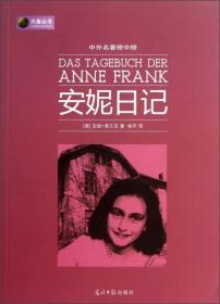 六角丛书·中外名著榜中榜:安妮日记