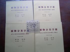 植物分类学报 1975第13卷第1-4期++