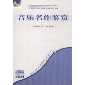 音乐名作鉴赏 修金堂 子建 9787103030950 人民音乐出版社