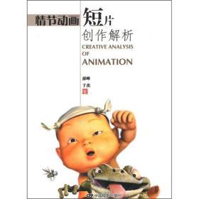 【二手包邮】情节动画短片创作解析 薛峰 于杰著 中国电影出版社