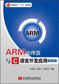 """ARM处理器与C语言开发应用(第2版)/普通高等教育""""十二五""""规划教材"""