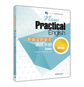 新编实用英语语法手册(第4版)