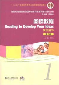 阅读教程1学生用书第二2版蒋静仪上海外语教育出版社978754463115