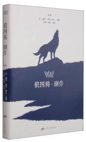 狼图腾·剧作