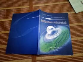 湖南省茶叶学会2011年学术年会论文集