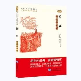 新书--中考语文阅读必备丛书--中外文化文学经典系列:《红岩》导读与赏析(初中篇)
