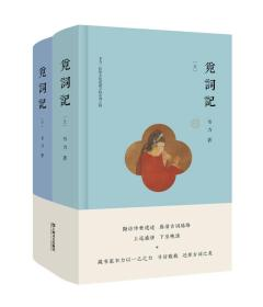 觅词记(套装共2册)/韦力·传统文化遗迹寻踪系列