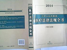 2014中华人民共和国医疗法律法规全书(含相关政策)