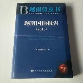 越南蓝皮书:越南国情报告(2013)