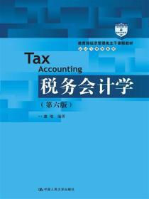 税收会计学(第六版)